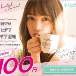 100円脱毛体験SASALA